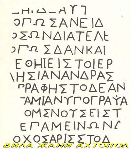 Каменна плоча в Ахтопол