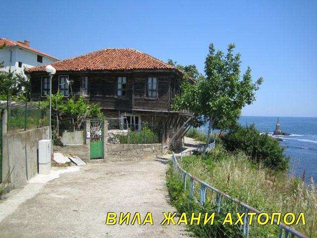 Гръцка къща в Ахтопол