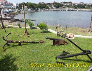 """Музей """"История на котвата"""" Ахтопол"""