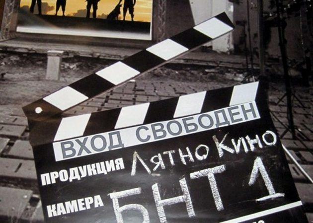 """""""ПЪТУВАЩО ЛЯТНО КИНО С БНТ1"""" в Ахтопол"""